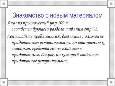 Знакомство с новым материалом Анализ предложений упр.109 и соответствующего р...