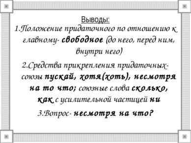 Выводы: 1.Положение придаточного по отношению к главному- свободное (до него,...