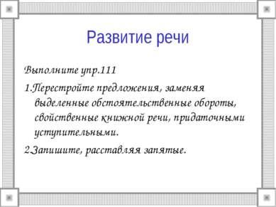 Развитие речи Выполните упр.111 1.Перестройте предложения, заменяя выделенные...