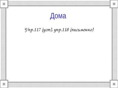 Дома Упр.117 (уст), упр.118 (письменно)