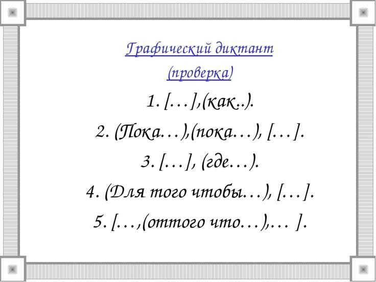 Графический диктант (проверка) 1. […],(как..). 2. (Пока…),(пока…), […]. 3. […...