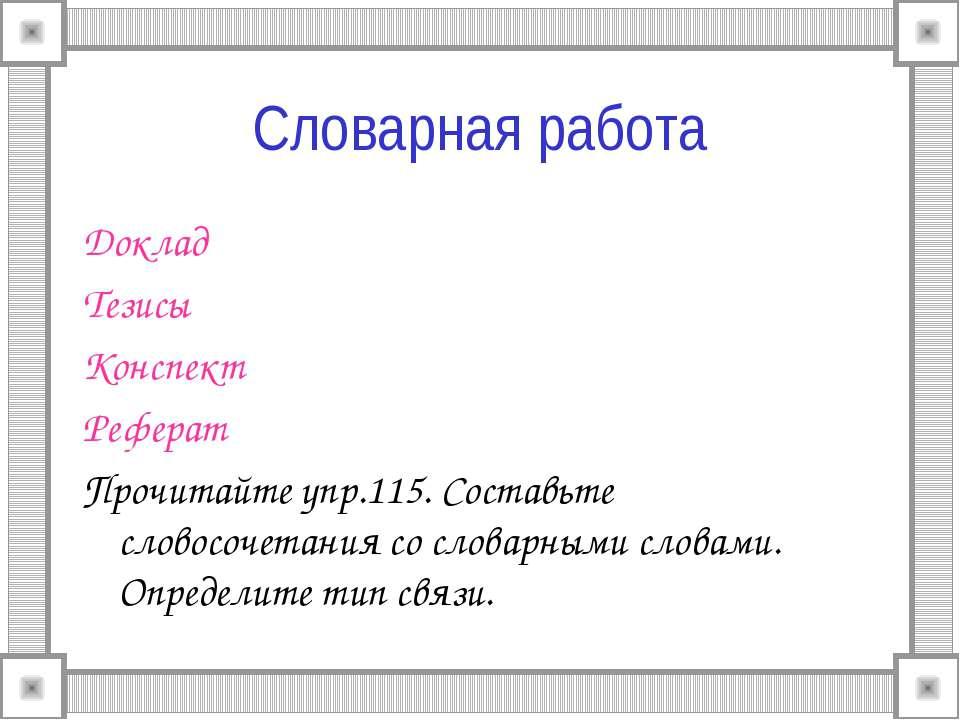 Словарная работа Доклад Тезисы Конспект Реферат Прочитайте упр.115. Составьте...