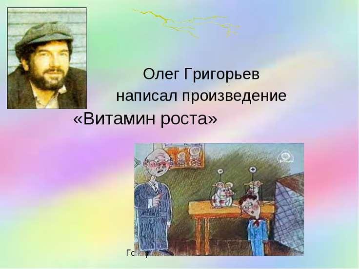 Олег Григорьев написал произведение «Витамин роста» Говорская О.П.