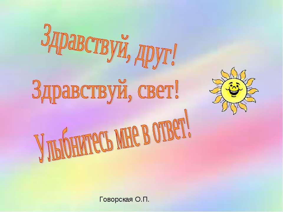 Говорская О.П.