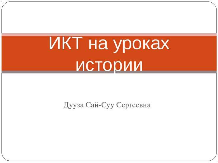 Дууза Сай-Суу Сергеевна ИКТ на уроках истории