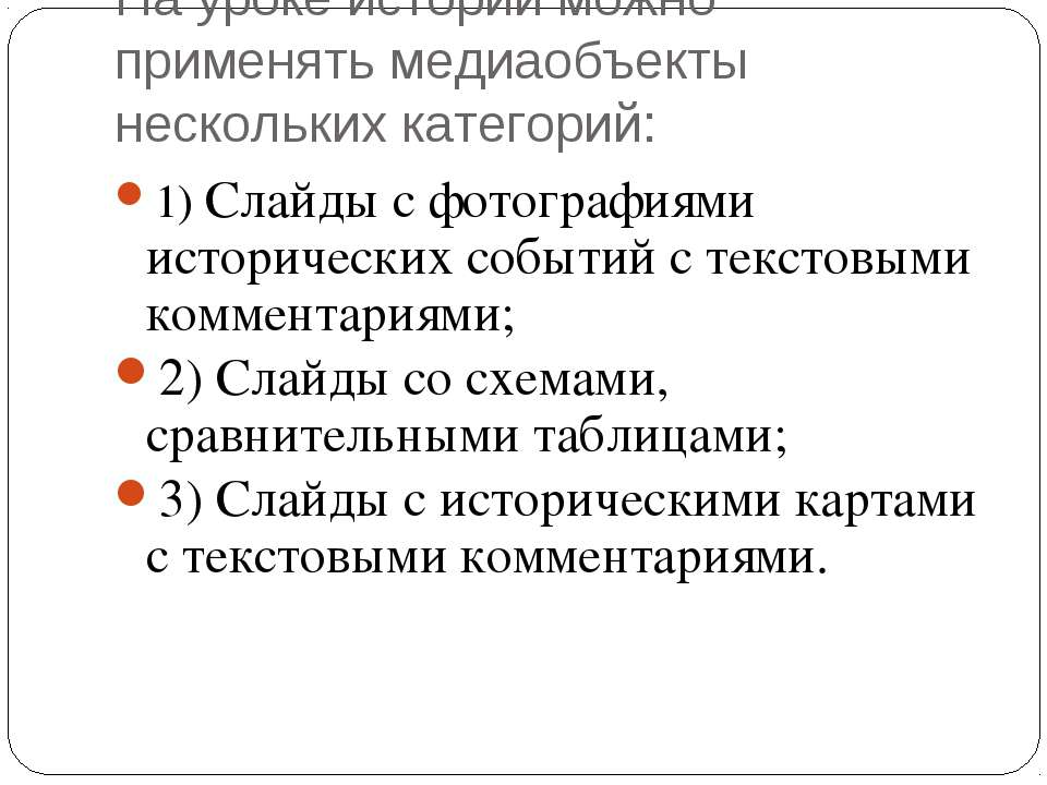 На уроке истории можно применять медиаобъекты нескольких категорий: 1) Слайды...