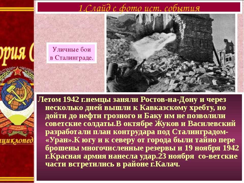 Летом 1942 г.немцы заняли Ростов-на-Дону и через несколько дней вышли к Кавка...