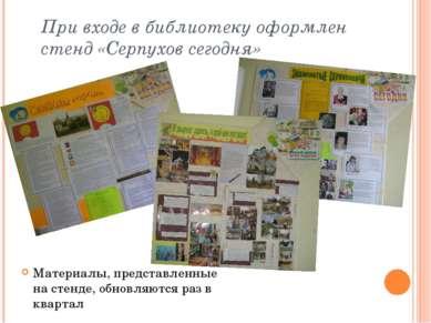 При входе в библиотеку оформлен стенд «Серпухов сегодня» Материалы, представл...