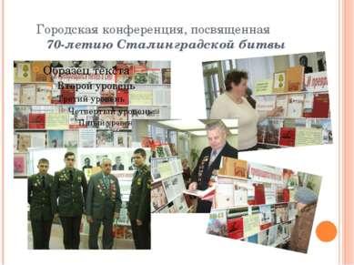 Городская конференция, посвященная 70-летию Сталинградской битвы