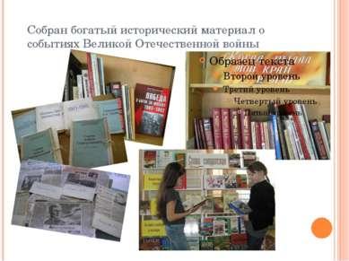 Собран богатый исторический материал о событиях Великой Отечественной войны