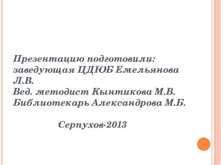 Презентацию подготовили: заведующая ЦДЮБ Емельянова Л.В. Вед. методист Кынтик...