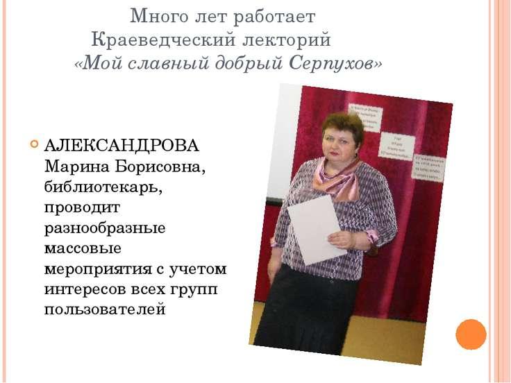 Много лет работает Краеведческий лекторий «Мой славный добрый Серпухов» АЛЕКС...