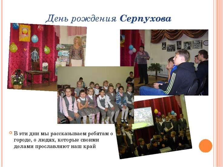 День рождения Серпухова В эти дни мы рассказываем ребятам о городе, о людях, ...