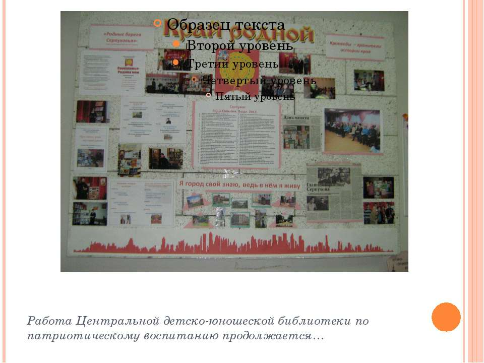 Работа Центральной детско-юношеской библиотеки по патриотическому воспитанию ...
