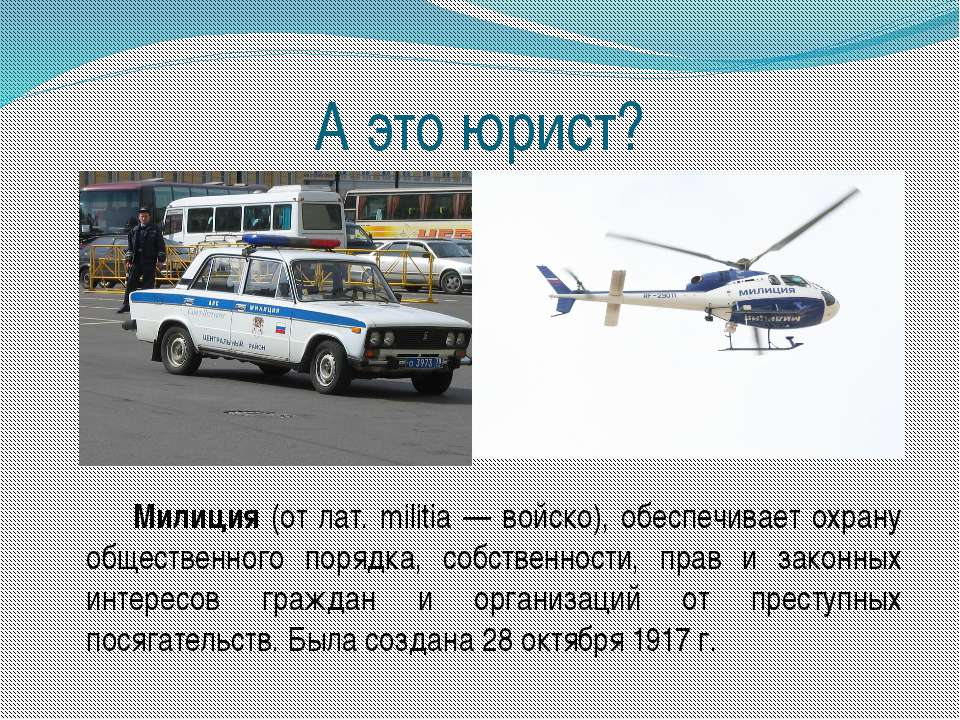 А это юрист? Милиция (от лат. militia — войско), обеспечивает охрану обществе...