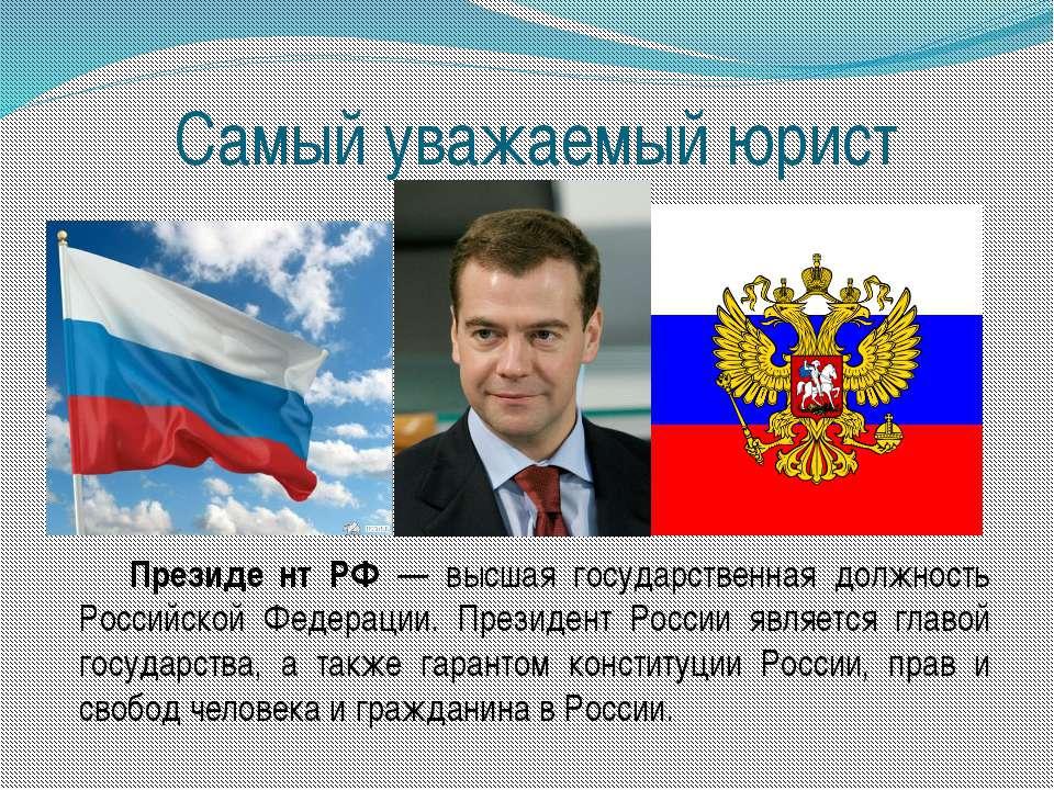 Самый уважаемый юрист Президе нт РФ — высшая государственная должность Россий...