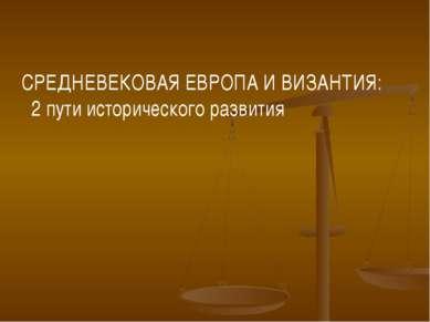 СРЕДНЕВЕКОВАЯ ЕВРОПА И ВИЗАНТИЯ: 2 пути исторического развития