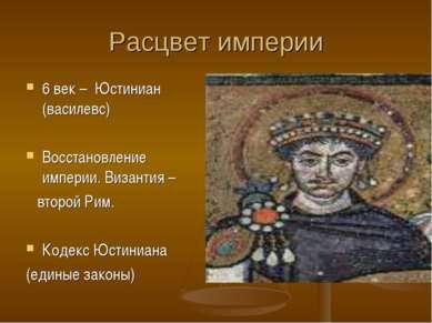Расцвет империи 6 век – Юстиниан (василевс) Восстановление империи. Византия ...