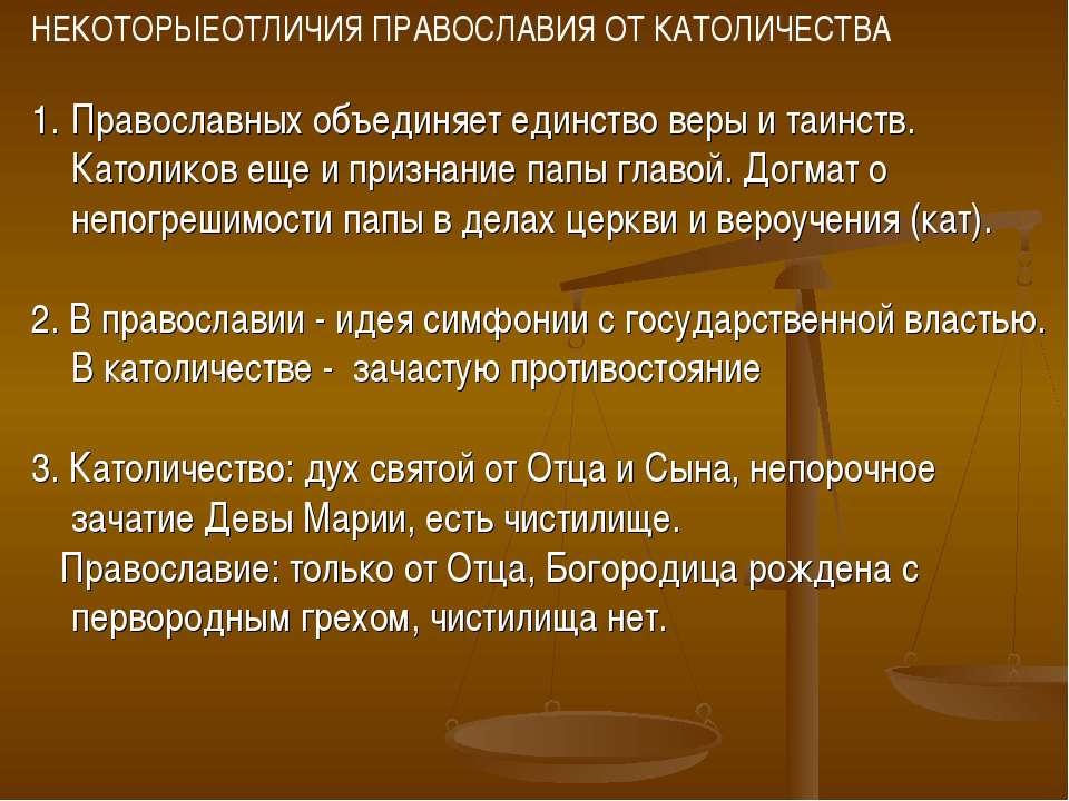 НЕКОТОРЫЕОТЛИЧИЯ ПРАВОСЛАВИЯ ОТ КАТОЛИЧЕСТВА Православных объединяет единство...