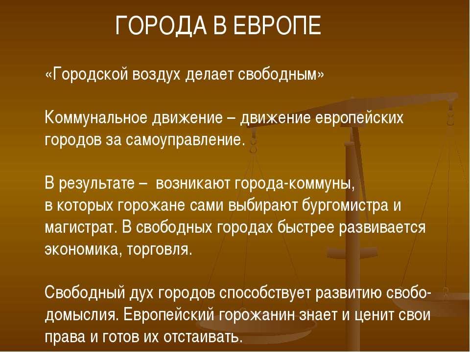 ГОРОДА В ЕВРОПЕ «Городской воздух делает свободным» Коммунальное движение – д...