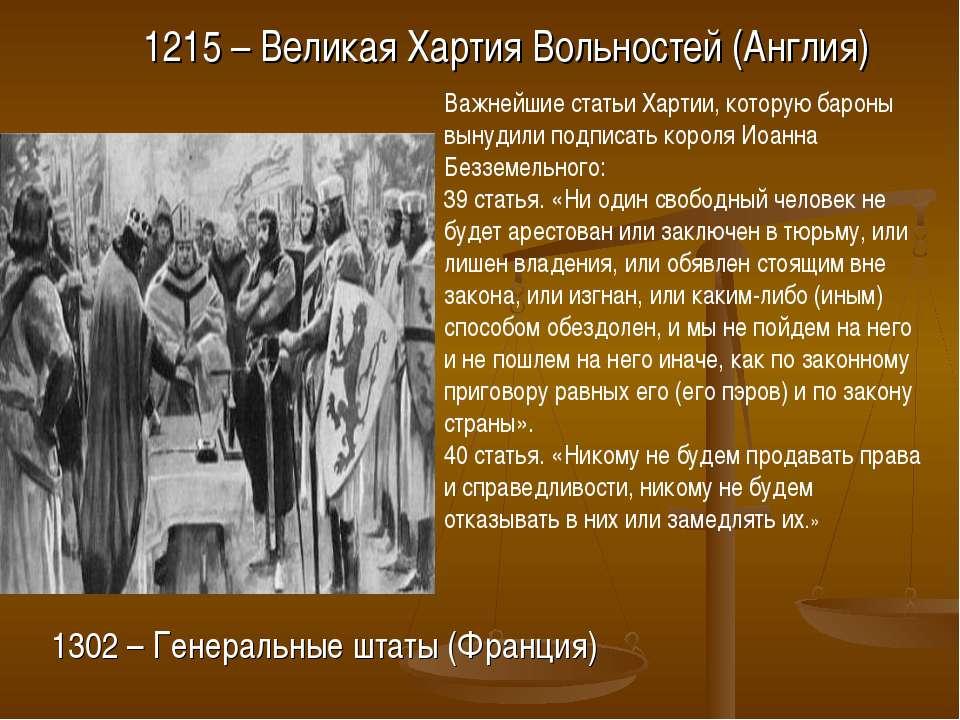 1215 – Великая Хартия Вольностей (Англия) 1302 – Генеральные штаты (Франция) ...