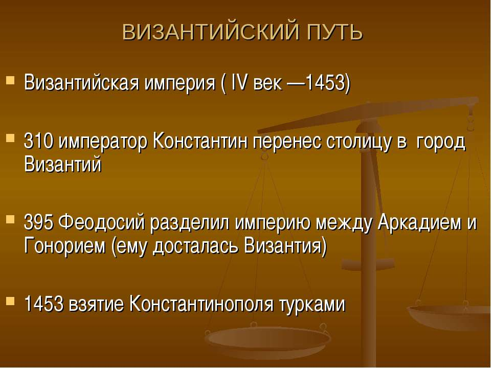 ВИЗАНТИЙСКИЙ ПУТЬ Византийская империя ( IV век —1453) 310 император Констант...