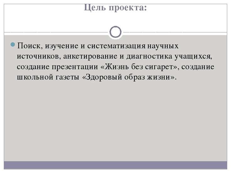 Цель проекта: Поиск, изучение и систематизация научных источников, анкетирова...