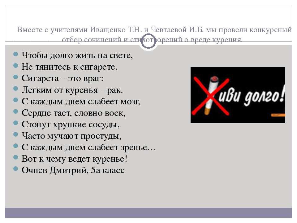 Вместе с учителями Иващенко Т.Н. и Чевтаевой И.Б. мы провели конкурсный отбор...