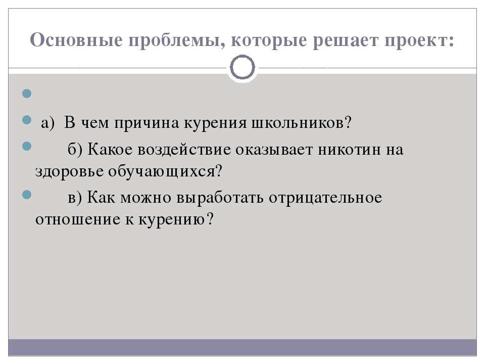 Основные проблемы, которые решает проект: а) В чем причина курения школьников...