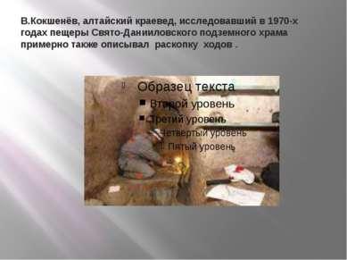 В.Кокшенёв, алтайский краевед, исследовавший в 1970-х годах пещеры Свято-Дани...