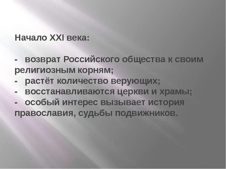 Начало ХХI века: - возврат Российского общества к своим религиозным корням; -...