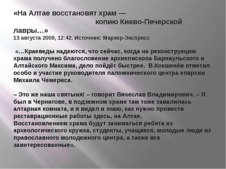 «На Алтае восстановят храм — копию Киево-Печерской лавры…» 13 августа 2009, 1...
