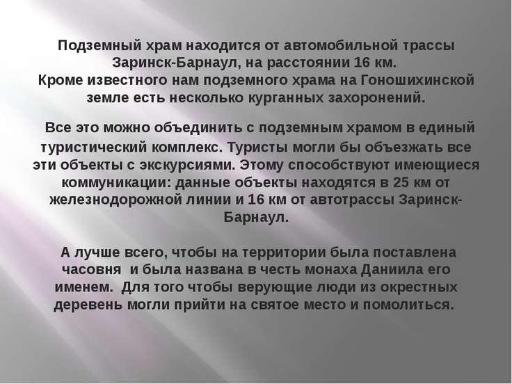 Подземный храм находится от автомобильной трассы Заринск-Барнаул, на расстоян...