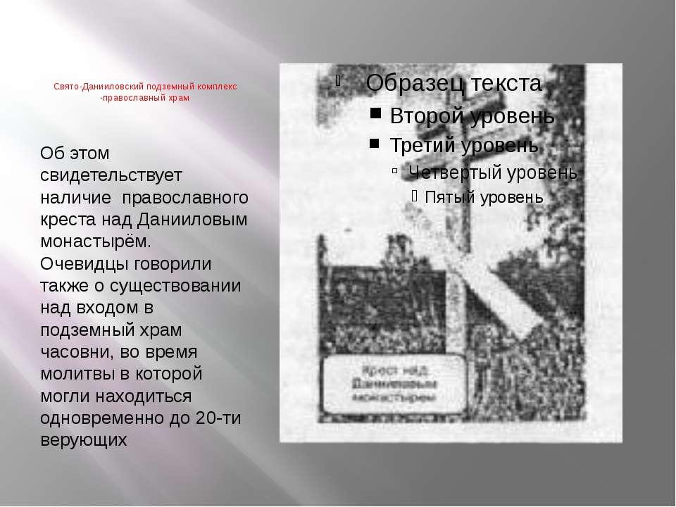 Свято-Данииловский подземный комплекс -православный храм Об этом свидетельств...