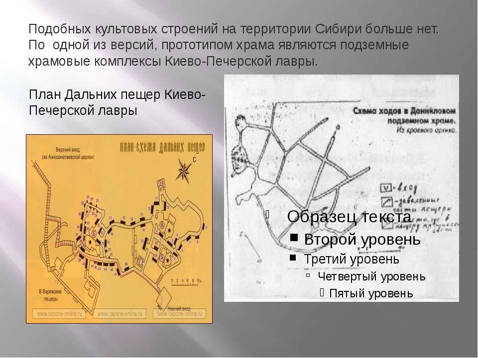 Подобных культовых строений на территории Сибири больше нет. По одной из верс...
