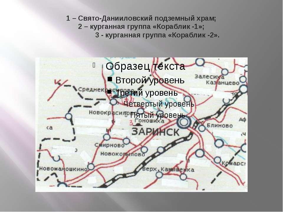 1 – Свято-Данииловский подземный храм; 2 – курганная группа «Кораблик -1»; 3 ...