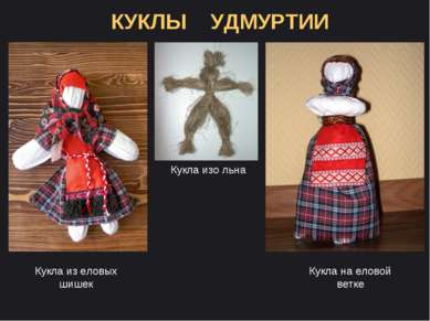 КУКЛЫ УДМУРТИИ Кукла из еловых шишек Кукла изо льна Кукла на еловой ветке