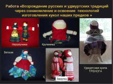 Работа «Возрождение русских и удмуртских традиций через ознакомление и освоен...