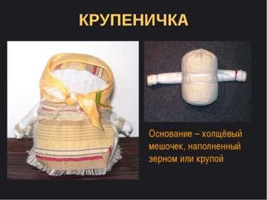 КРУПЕНИЧКА Основание – холщёвый мешочек, наполненный зерном или крупой
