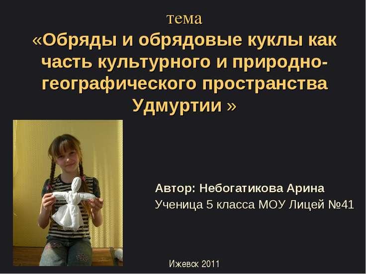 тема «Обряды и обрядовые куклы как часть культурного и природно-географическо...