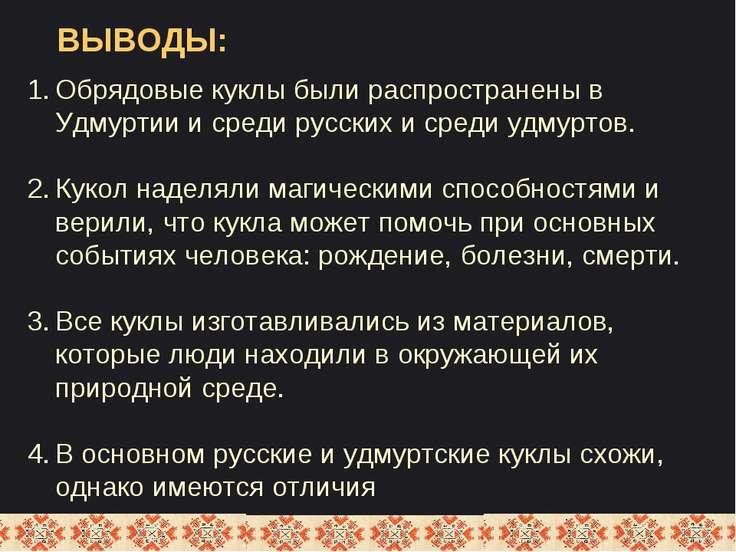 ВЫВОДЫ: Обрядовые куклы были распространены в Удмуртии и среди русских и сред...