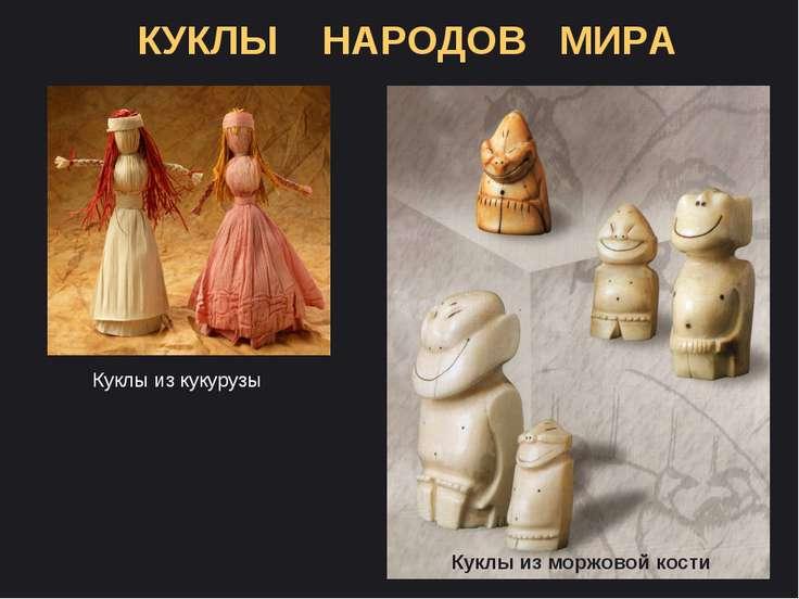 КУКЛЫ НАРОДОВ МИРА Куклы из кукурузы Куклы из моржовой кости