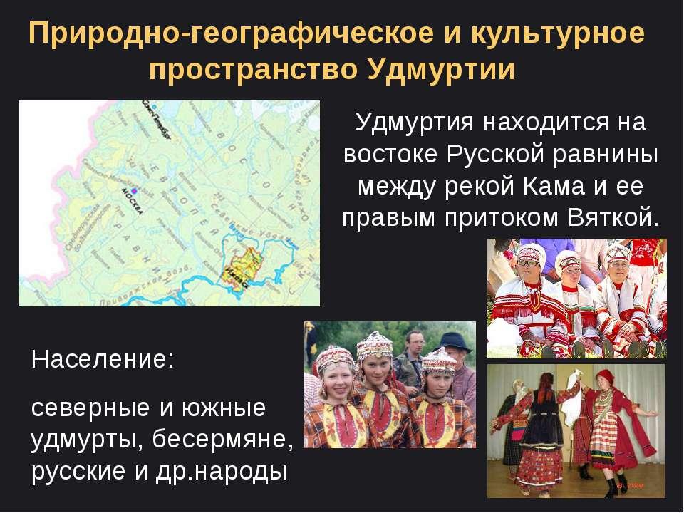 Природно-географическое и культурное пространство Удмуртии Удмуртия находится...