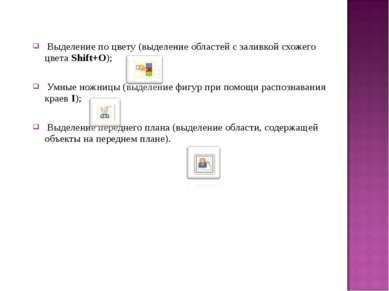 Выделение по цвету (выделение областей с заливкой схожего цвета Shift+O); Умн...