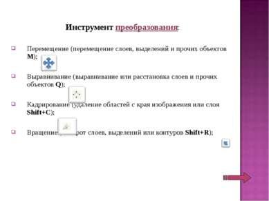 Инструмент преобразования: Перемещение (перемещение слоев, выделений и прочих...
