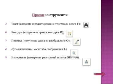 Прочие инструменты: Текст (создание и редактирование текстовых слоев T); Конт...