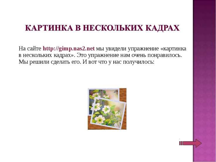 На сайте http://gimp.nas2.net мы увидели упражнение «картинка в нескольких ка...