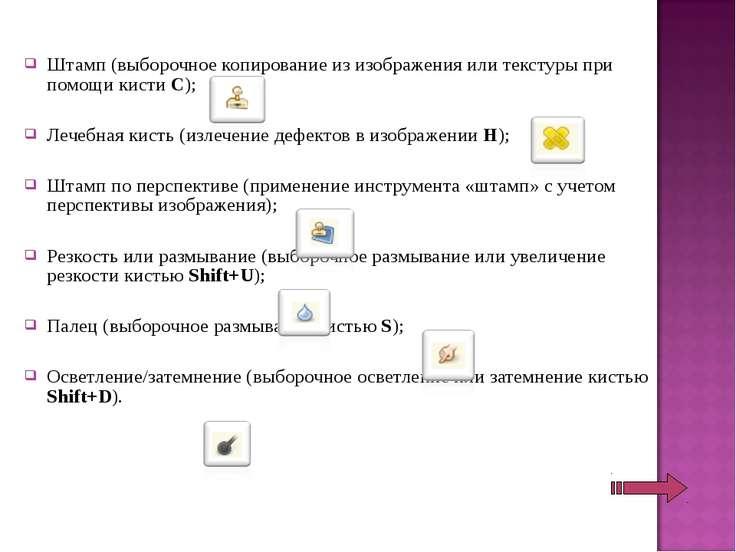Штамп (выборочное копирование из изображения или текстуры при помощи кисти C)...