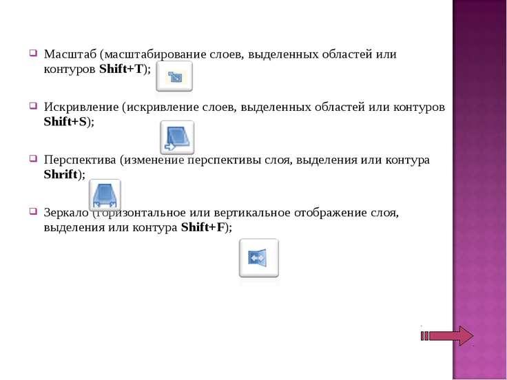 Масштаб (масштабирование слоев, выделенных областей или контуров Shift+T); Ис...