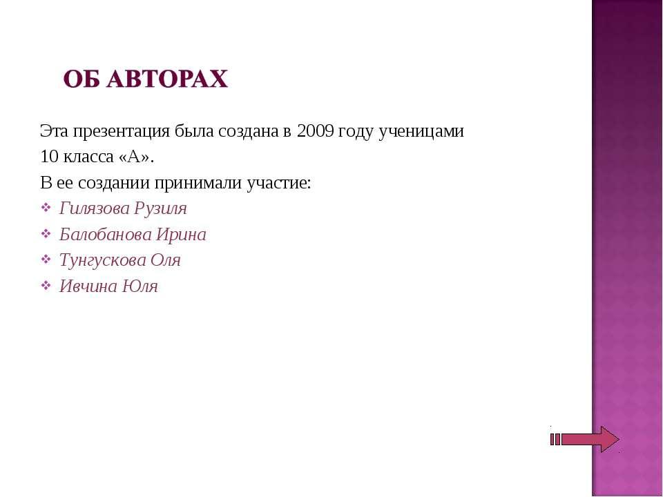 Эта презентация была создана в 2009 году ученицами 10 класса «А». В ее создан...